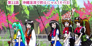ルアー釣り漫画ラッキーキャッツルアーフィッシングスクール第11話