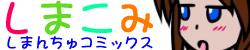 しまこみ 沖縄漫画やサブカルチャーを応援するマンガ配信サイト しまんちゅコミックス